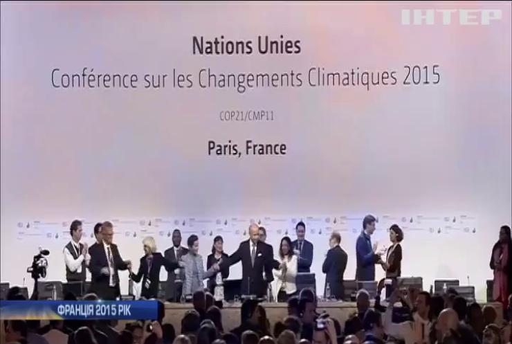США вийшли з Паризької кліматичної угоди