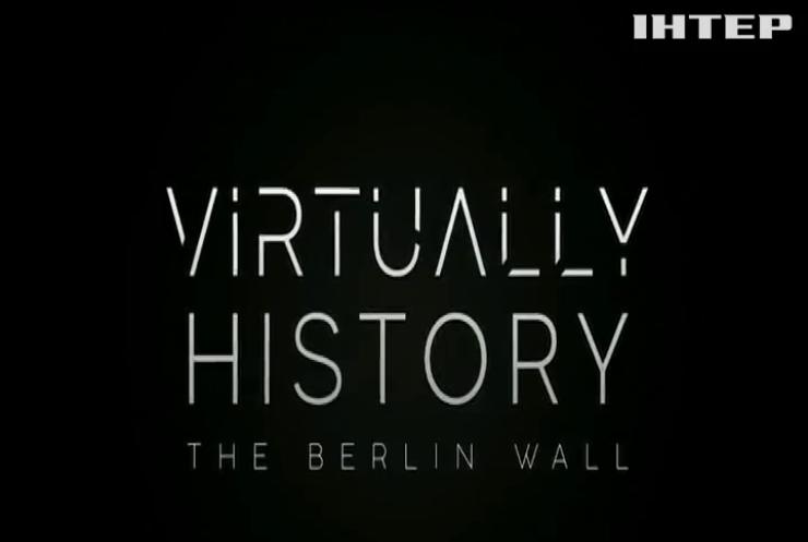 Втечу із Східного Берліна відтворять у віртуальній реальності