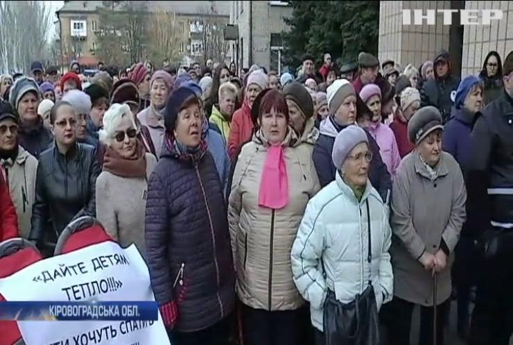 Без опалення: жителі Світловодська вийшли з протестами під стіни мерії