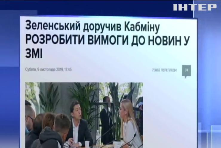"""Влада створює інформаційний концтабір в Україні: """"Опозиційна платформа - За життя"""" занепокоєна новим указом президента"""