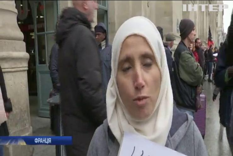 Французи вийшли на протест проти ісламофобії