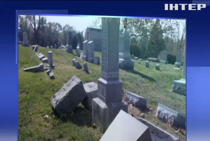 У Данії осквернили єврейське кладовище
