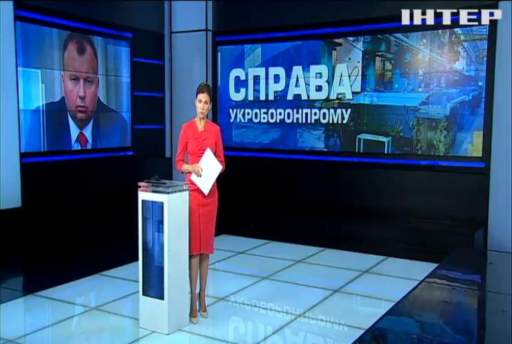 """Колишньому гендиректорові """"Укроборонпрому"""" оголосили підозру у корупції"""