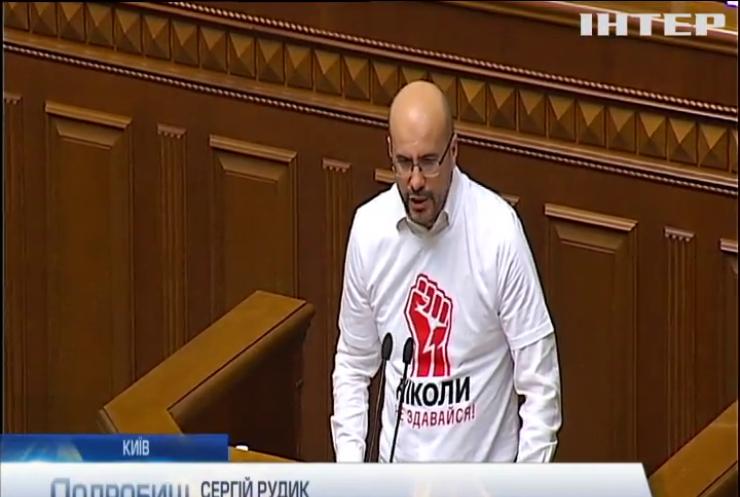 Довгоочікувана перемога: Сергій Рудик склав присягу народного депутата і отримав мандат