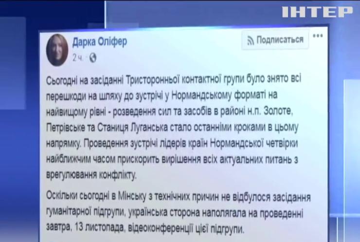Україна зняла усі перешкоди на шляху до зустрічі у Нормандському форматі