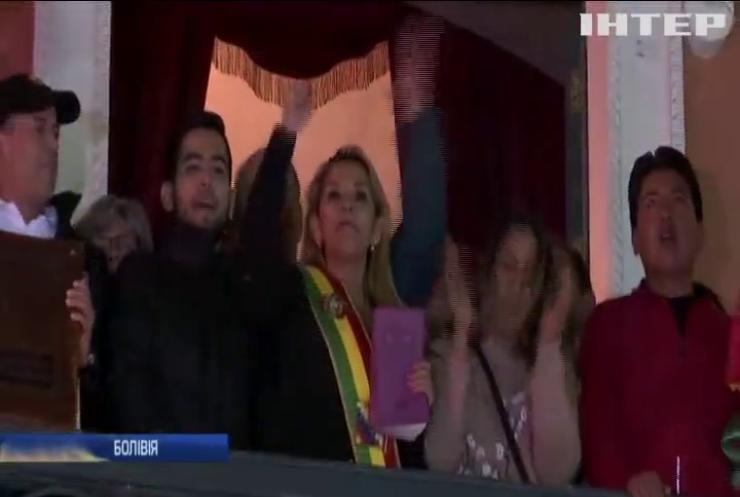 У Болівії призначили тимчасового президента