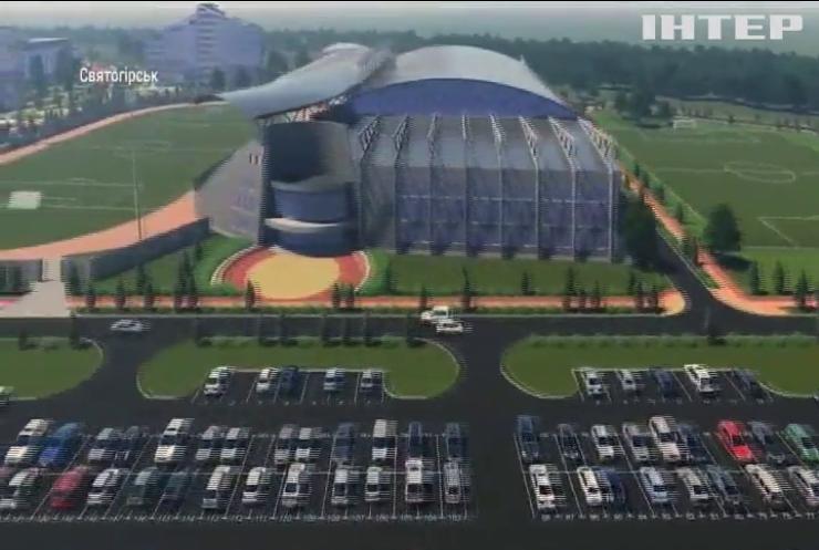 Будівництво у святому місці: біля Святогорської лаври планують звести масштабний спорткомплекс