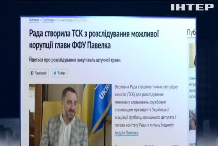 Верховна Рада створила ТСК для розслідування діяльності президента УАФ Андрія Павелка