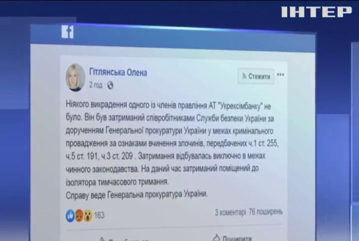 """У столиці затримали голову державного """"Укрексімбанку"""""""