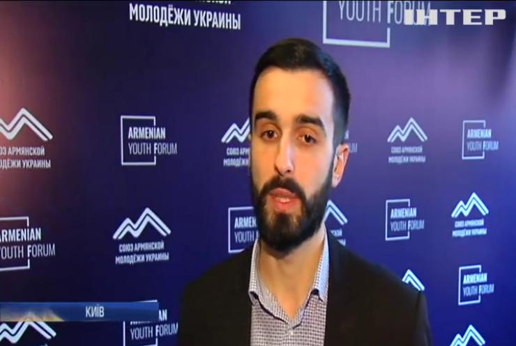 Спілкування та обмін досвідом: у столиці стартував форум вірменської молоді України