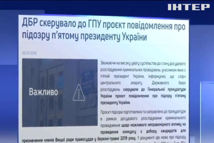 Петра Порошенка можуть позбавити депутатської недоторканості