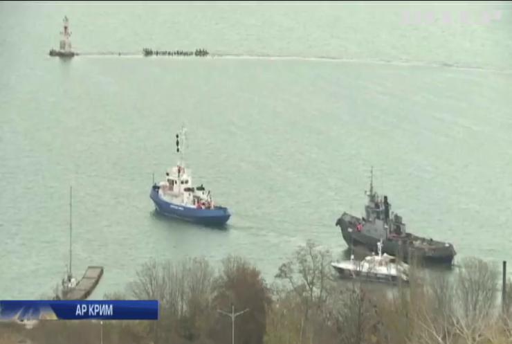 Росія передала Україні захоплені кораблі