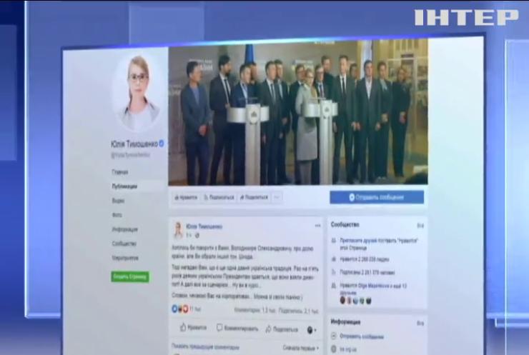 Інтернет-розбірки: що не поділили Володимир Зеленський і Юлія Тимошенко?