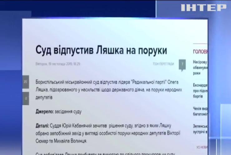 Суд випустив Олега Ляшка на поруки народних депутатів