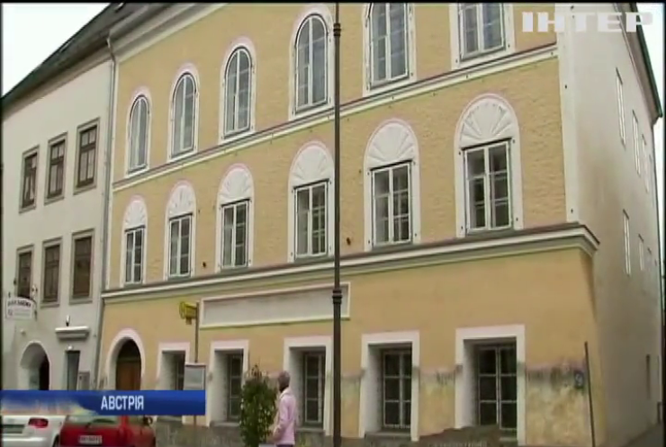 Будинок Гітлера перетворять на відділення поліції