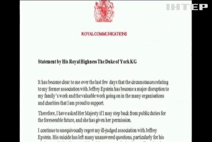 Британський принц відмовився від публічних зобов'язань