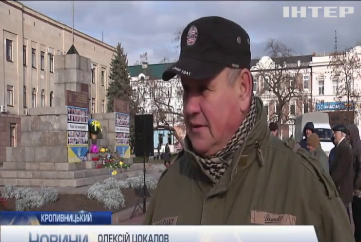 Україна вшановує пам'ять Героїв Небесної Сотні