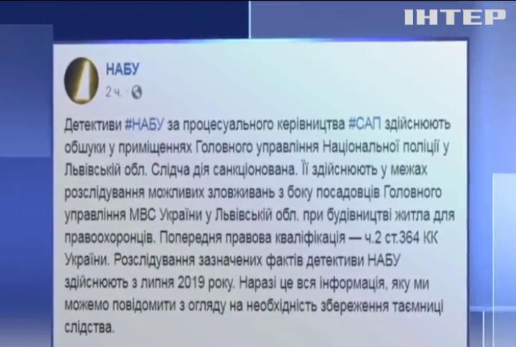 Високопосадовців львівської поліції підозрюють у махінаціях з житлом для правоохоронців
