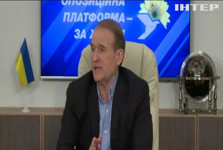 Для врегулювання ситуації на Донбасі Україна повинна підтвердити дотримання і виконання Мінських домовленостей - Віктор Медведчук