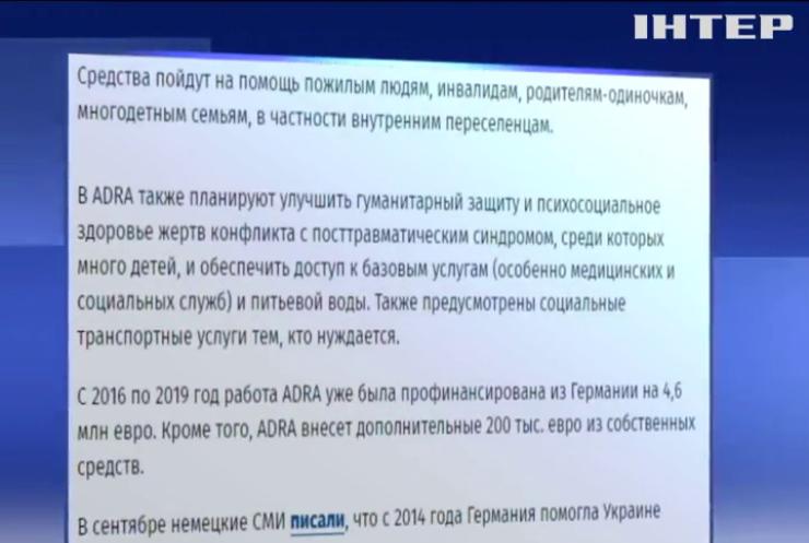 Німеччина виділить 850 тисяч євро допомоги Україні
