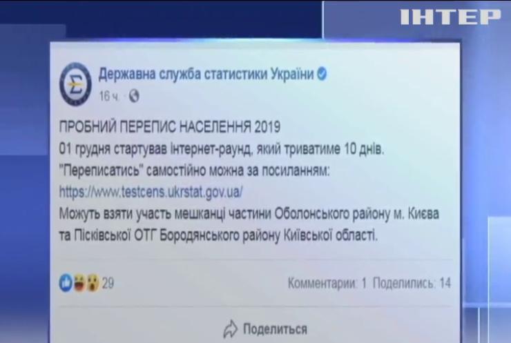 В Україні запустили пробний перепис населення