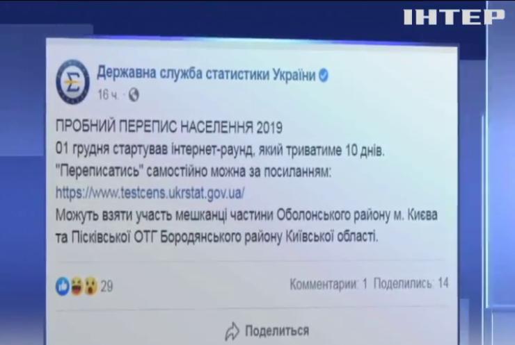 В Україні стартував підготовчий етап до Всеукраїнського перепису