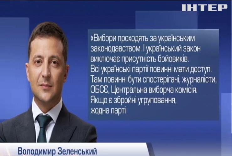 Володимир Зеленський назвав умови проведення виборів на Донбасі