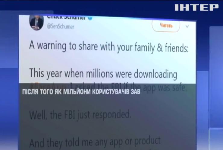 ФБР вважає FaceApp загрозою для нацбезпеки США