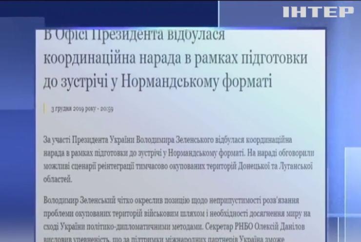 Президент затвердив п'ять сценаріїв реінтеграції Донбасу