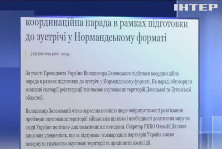 Президент України затвердив п'ять сценаріїв реінтеграції Донбасу