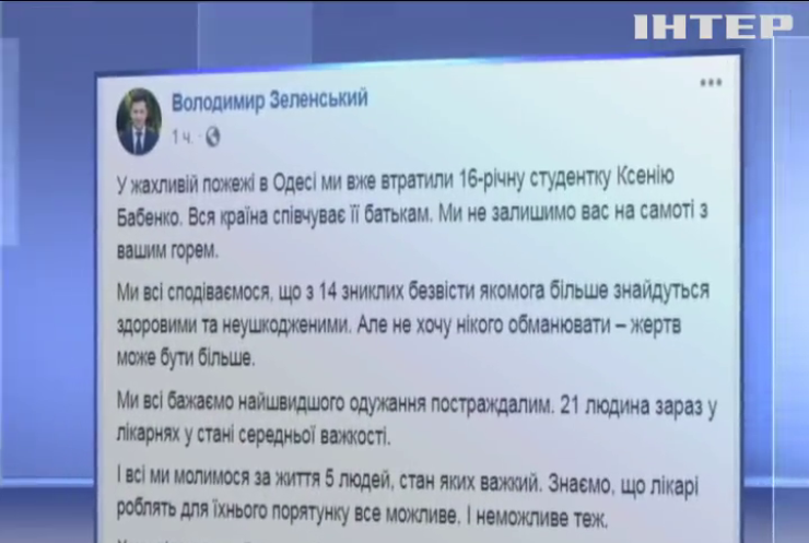 Пожежа в Одесі: Володимир Зеленський наказав встановити обставини трагедії