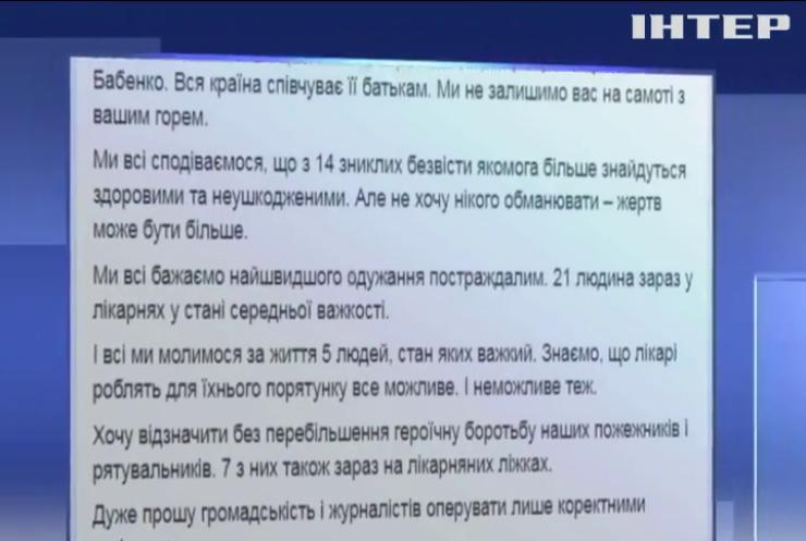 Зеленський доручив Кабінету Міністрів перевірити стан пожежної безпеки в усіх державних закладах
