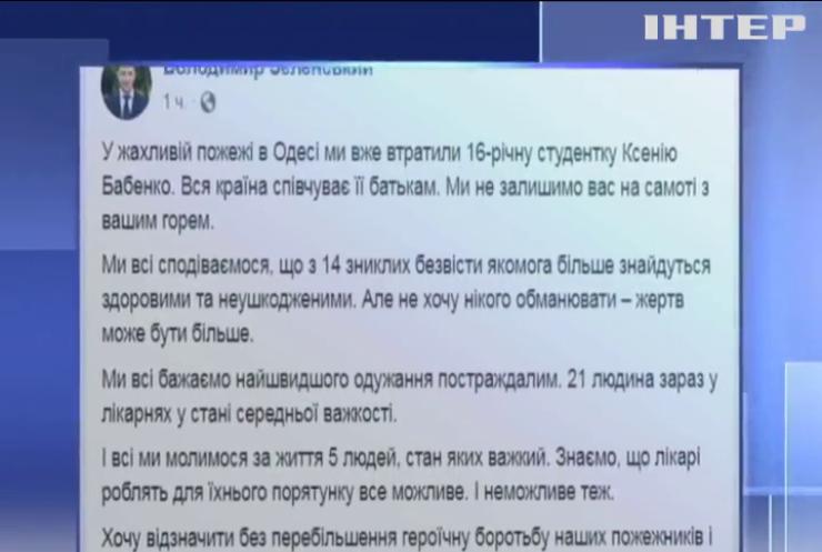 Володимир Зеленський пообіцяв покарати порушників протипожежної безпеки