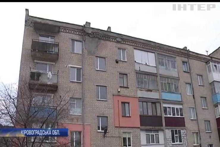 На Кіровоградщині мешканці ризикують залишитися без даху над головою