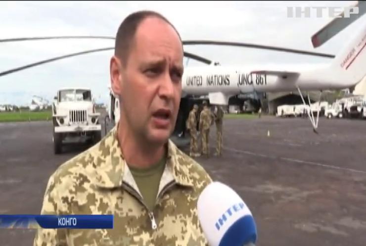 У Конго триває ротація українського контингенту ООН