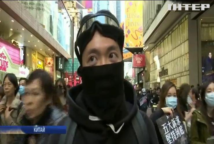 Гонконг сколихнула чергова хвиля протестів