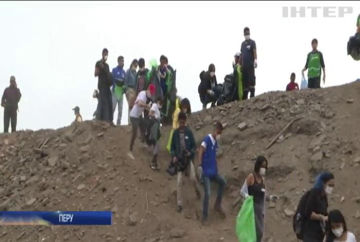 У Перу сотні волонтерів очистили річку від тонн сміття