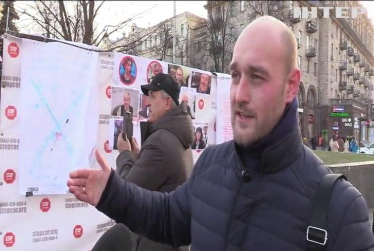 """""""Стіна Ганьби"""": активісти ГО """"Стоп корупції"""" запропонували українцям долучитися до боротьби з хабарництвом"""