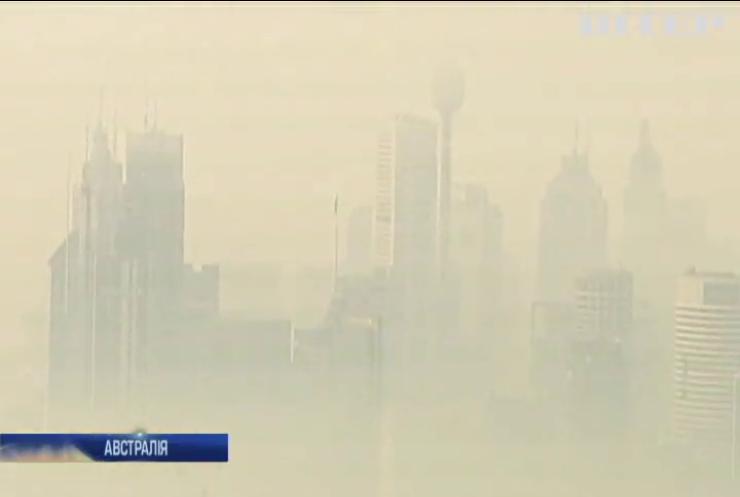 Австралійський Сідней знову оповив густий смог