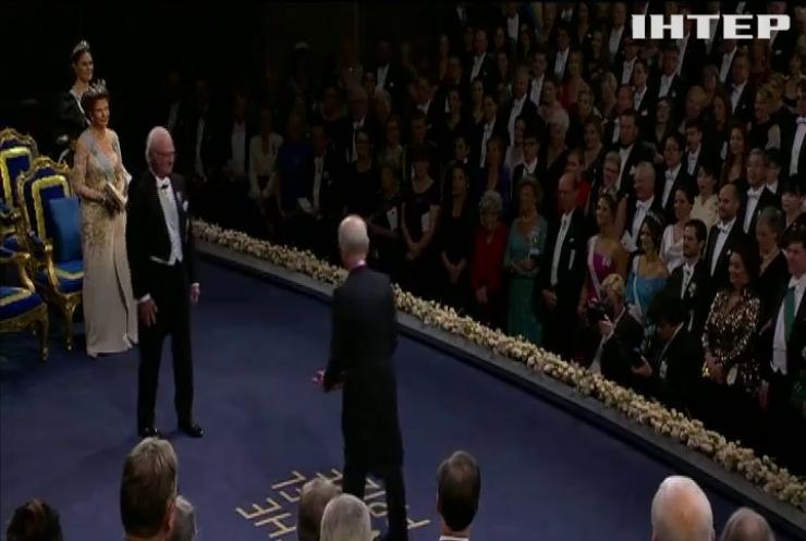 У Стокгольмі роздали Нобелівські премії