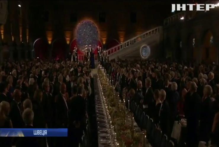 У Стокгольмі відбулася церемонія вручення Нобелівських премій