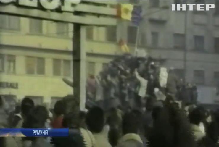 В Румунії відзначили річницю повалення режиму диктатора Чаушеску