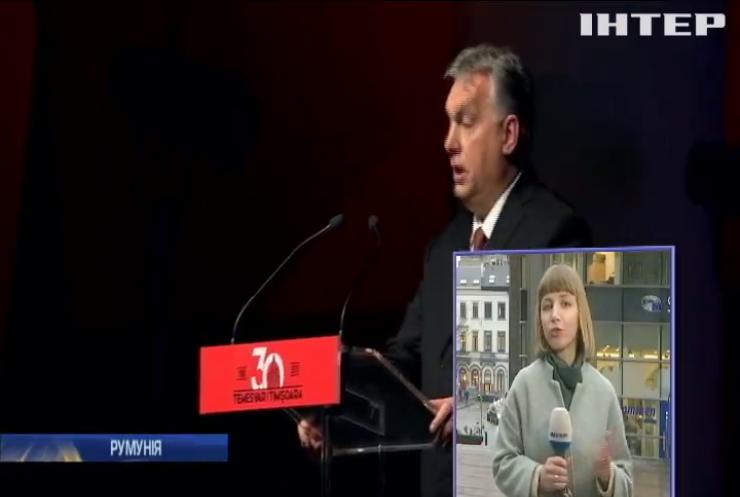 Прем'єр Угорщини збирається будувати нову Європу