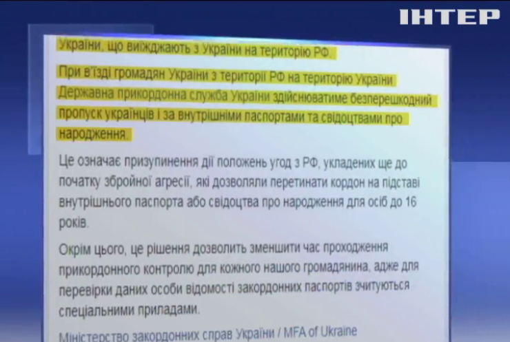 На українців чекають нові правила в'їзду до Росії