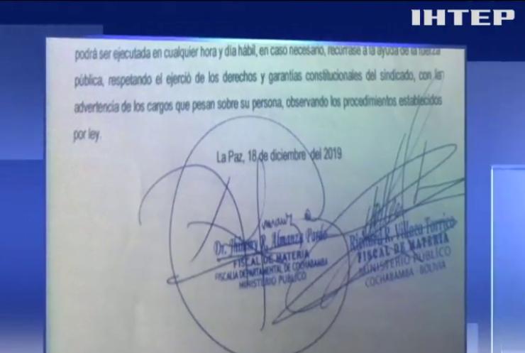 Прокуратура Болівії видала ордер на арешт екс-президента
