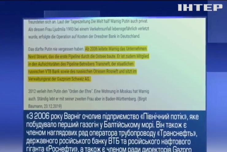 """Екс-шпигун та друг Путіна: журналісти викрили голову компанії """"Північний потік"""""""