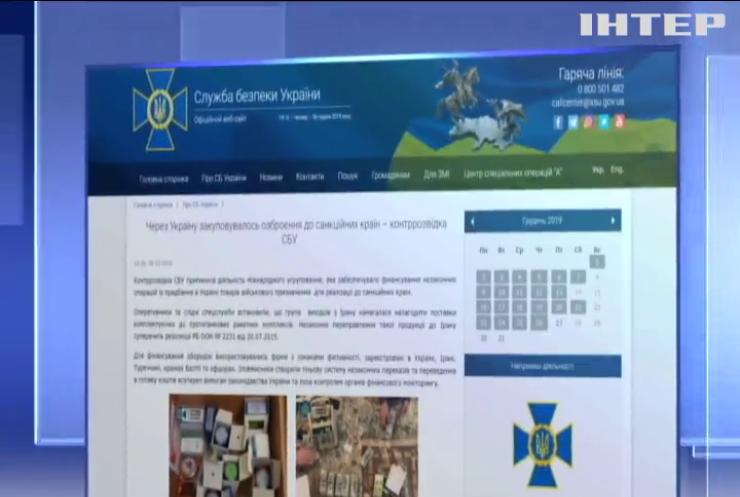 СБУ викрила міжнародну мережу незаконного постачання української зброї