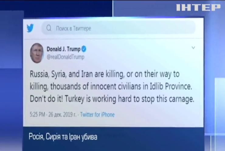 Президент США закликав Росію та її союзників не вбивати людей у Сирії