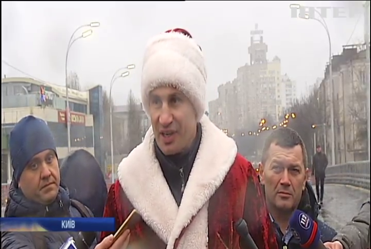 Віталій Кличко у костюмі Діда Мороза урочисто відкрив Шулявський міст