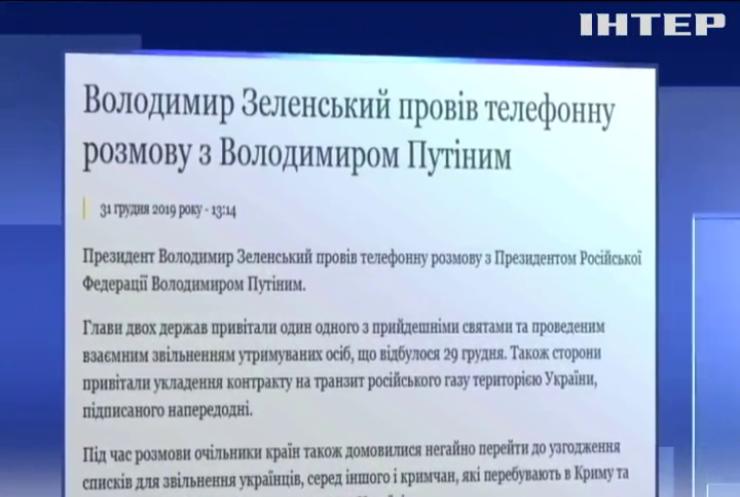 Зеленський та Путін обговорили подальший обмін полоненими